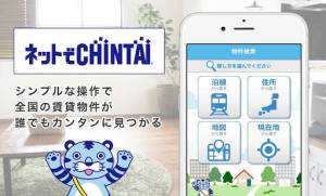 Androidアプリ「お部屋探しはCHINTAI - マンション・アパート・戸建てなどの賃貸・不動産・住宅情報の検索アプリ」のスクリーンショット 1枚目