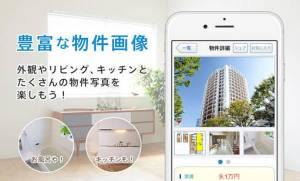 Androidアプリ「お部屋探しはCHINTAI - マンション・アパート・戸建てなどの賃貸・不動産・住宅情報の検索アプリ」のスクリーンショット 2枚目