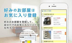 Androidアプリ「お部屋探しはCHINTAI - マンション・アパート・戸建てなどの賃貸・不動産・住宅情報の検索アプリ」のスクリーンショット 5枚目