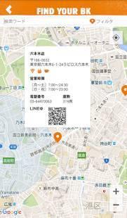 Androidアプリ「バーガーキング」のスクリーンショット 2枚目