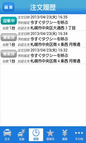 Androidアプリ「SKタクシー」のスクリーンショット 4枚目