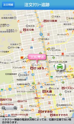 Androidアプリ「SKタクシー」のスクリーンショット 3枚目