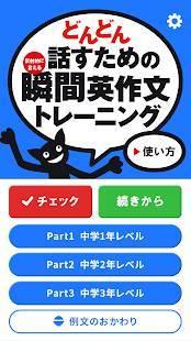 Androidアプリ「どんどん話すための瞬間英作文トレーニング」のスクリーンショット 1枚目