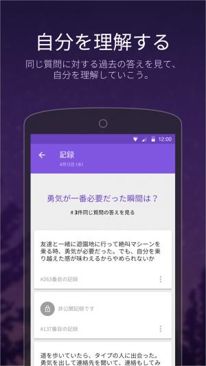 Androidアプリ「ミタイム(me.time)」のスクリーンショット 2枚目