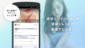 Androidアプリ「girls pic -美容とファッションのトレンド情報アプリ」のスクリーンショット 1枚目