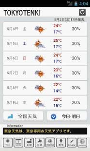 Androidアプリ「東京天気」のスクリーンショット 2枚目