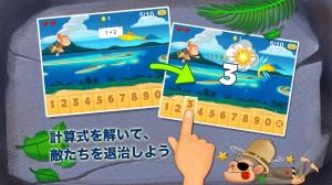 Androidアプリ「おサルさんの算数 ― 空飛ぶアドベンチャー」のスクリーンショット 2枚目