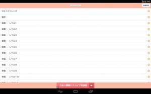 Androidアプリ「韓国語単語帳」のスクリーンショット 4枚目