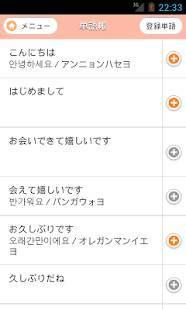 Androidアプリ「韓国語単語帳」のスクリーンショット 2枚目