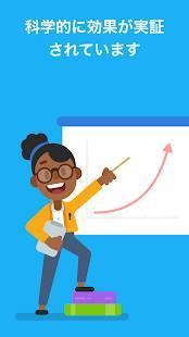 Androidアプリ「Duolingoで英語学習 - リスニングや会話をゲームのように楽しく学べる言語学習アプリ」のスクリーンショット 1枚目
