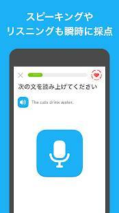 Androidアプリ「Duolingoで英語学習 - リスニングや会話をゲームのように楽しく学べる言語学習アプリ」のスクリーンショット 4枚目
