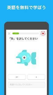Androidアプリ「Duolingoで英語学習 - リスニングや会話をゲームのように楽しく学べる言語学習アプリ」のスクリーンショット 3枚目