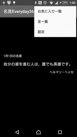 Androidアプリ「名言EVERYDAY365」のスクリーンショット 3枚目