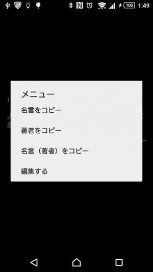 Androidアプリ「名言EVERYDAY365」のスクリーンショット 4枚目