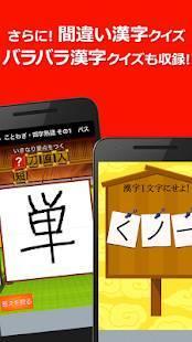 Androidアプリ「虫食い漢字クイズ」のスクリーンショット 4枚目
