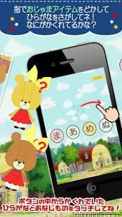 Androidアプリ「あいうさがし - がんばれ!ルルロロ」のスクリーンショット 2枚目