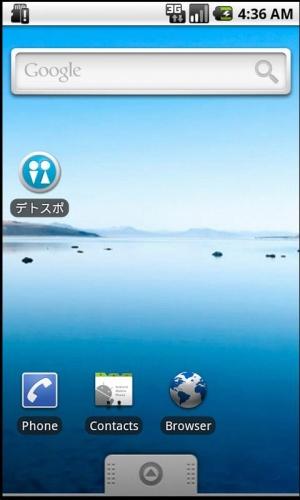 Androidアプリ「47都道府県のデートスポット情報 デトスポ」のスクリーンショット 1枚目