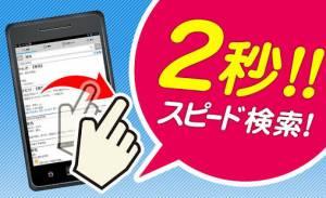 Androidアプリ「辞書 Weblio無料辞書アプリ・漢字辞書・国語辞典百科事典」のスクリーンショット 1枚目
