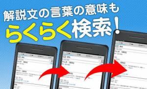 Androidアプリ「辞書 Weblio無料辞書アプリ・漢字辞書・国語辞典百科事典」のスクリーンショット 4枚目