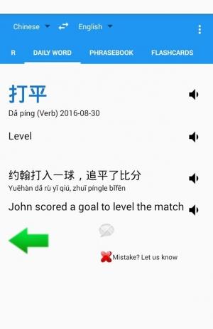 Androidアプリ「Chinese Translator/Dictionary」のスクリーンショット 5枚目
