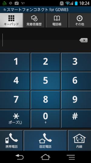 Androidアプリ「スマートフォンコネクト for GDW03」のスクリーンショット 2枚目
