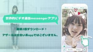 Androidアプリ「Azar-ビデオ チャット、友達検索」のスクリーンショット 1枚目
