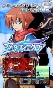 Androidアプリ「[Premium]RPG 空のフォークロア - KEMCO」のスクリーンショット 1枚目