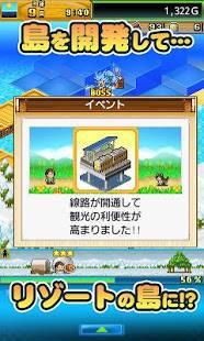 Androidアプリ「開拓サバイバル島」のスクリーンショット 4枚目