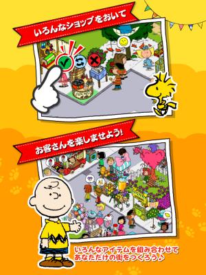 Androidアプリ「スヌーピー ストリート」のスクリーンショット 2枚目