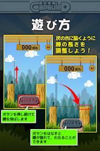 Androidアプリ「とどけぇぇえ」のスクリーンショット 2枚目