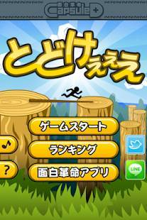 Androidアプリ「とどけぇぇえ」のスクリーンショット 1枚目