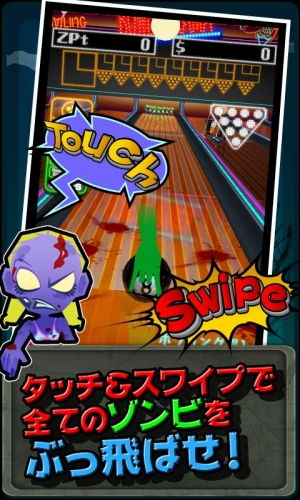 Androidアプリ「ボウリングゾンビ![爽快アクションボウリングゲーム]」のスクリーンショット 1枚目