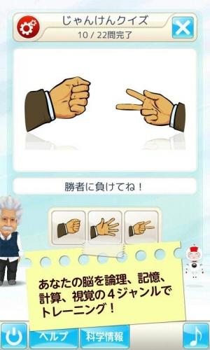 Androidアプリ「アインシュタインの脳トレLite」のスクリーンショット 2枚目