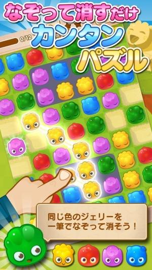 Androidアプリ「Jelly Splash (ジェリースプラッシュ)」のスクリーンショット 1枚目
