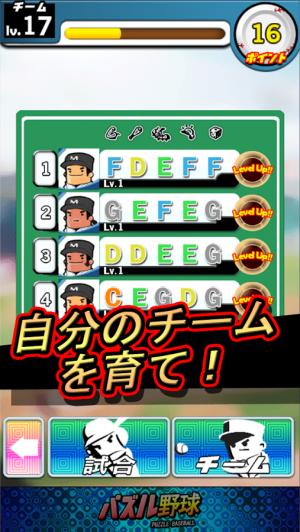 Androidアプリ「パズル野球」のスクリーンショット 3枚目