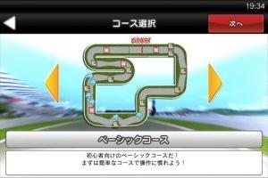 Androidアプリ「メタポリス GRサーキット」のスクリーンショット 4枚目