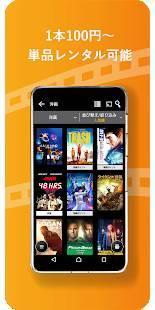 Androidアプリ「TSUTAYA TV」のスクリーンショット 4枚目