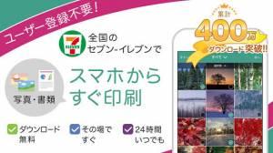 Androidアプリ「写真もPDFもコンビニですぐ印刷「かんたんnetprint」」のスクリーンショット 1枚目