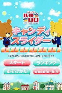 Androidアプリ「キャンディースライダー -がんばれ!ルルロロ」のスクリーンショット 2枚目