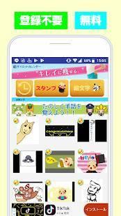 Androidアプリ「無料❤音入りスタンプ」のスクリーンショット 2枚目