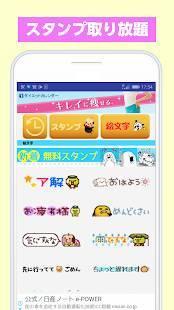 Androidアプリ「無料スタンプ-音入りスタンプ-LINEで使える無料スタンプアプリ♪」のスクリーンショット 3枚目