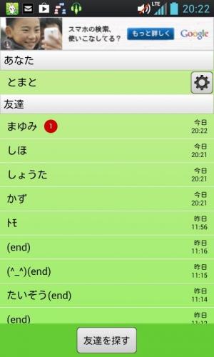 Androidアプリ「chatroid ランダムチャット」のスクリーンショット 2枚目