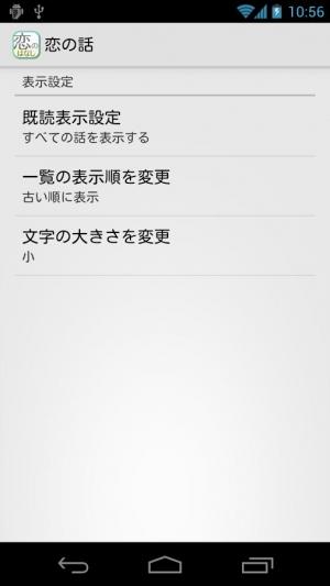 Androidアプリ「恋の話 2chでの恋愛ばなしや恋愛テクニックを集めました。」のスクリーンショット 4枚目