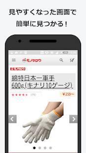Androidアプリ「事業者向け通販【モノタロウ】 - 現場で使う消耗品をアプリで注文!」のスクリーンショット 3枚目