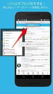 Androidアプリ「ついっとぺーん for Twitter」のスクリーンショット 5枚目