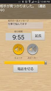 Androidアプリ「相談電話 完全匿名・完全無料」のスクリーンショット 3枚目