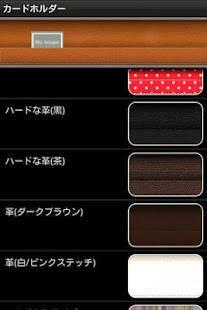 Androidアプリ「カードホルダー」のスクリーンショット 2枚目