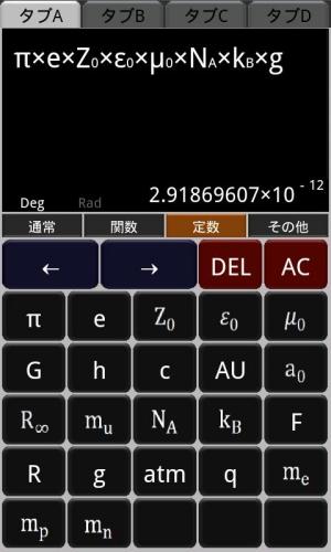 Androidアプリ「関数電卓・極」のスクリーンショット 3枚目