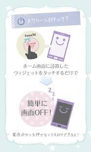 Androidアプリ「ワンタッチ♪スクリーンOFFウィジェット *girls*」のスクリーンショット 2枚目