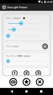 Androidアプリ「広告無し ブルーライトプロテクト(BlueLight Protect)目の疲れと頭痛と視力低下を防止」のスクリーンショット 4枚目